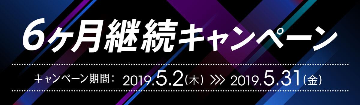 201905-campaign-01