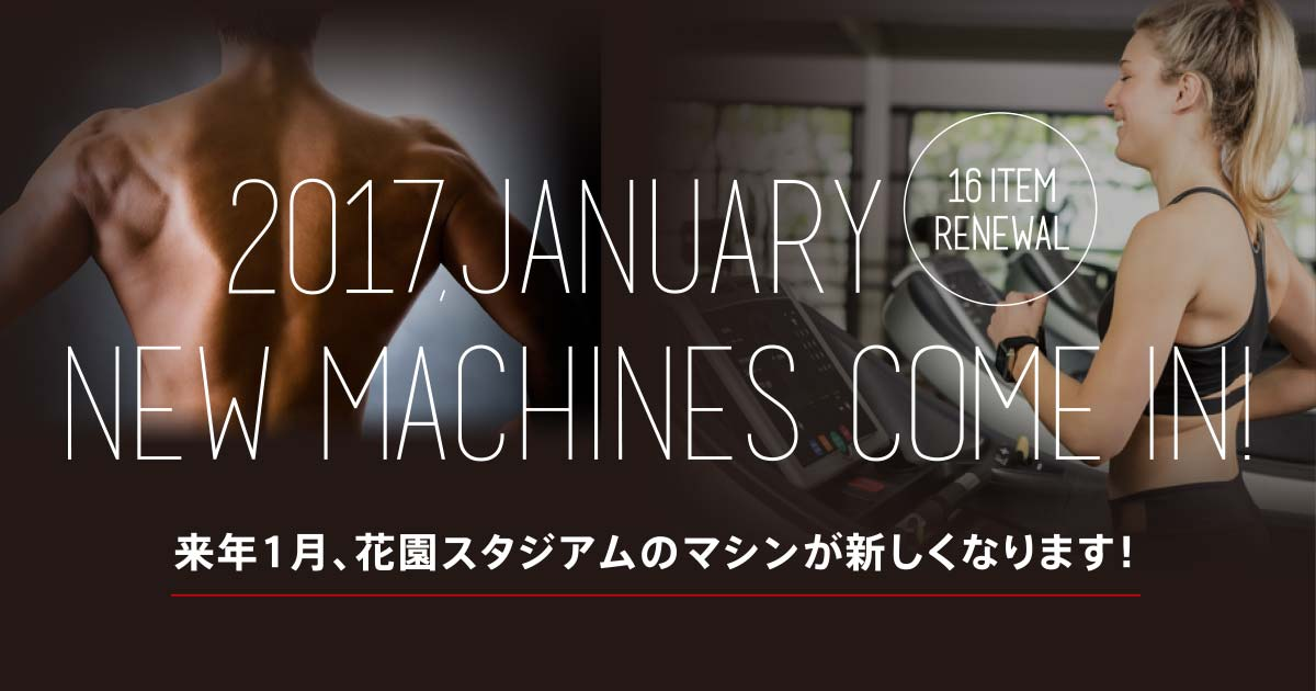 201701-new-machine-top