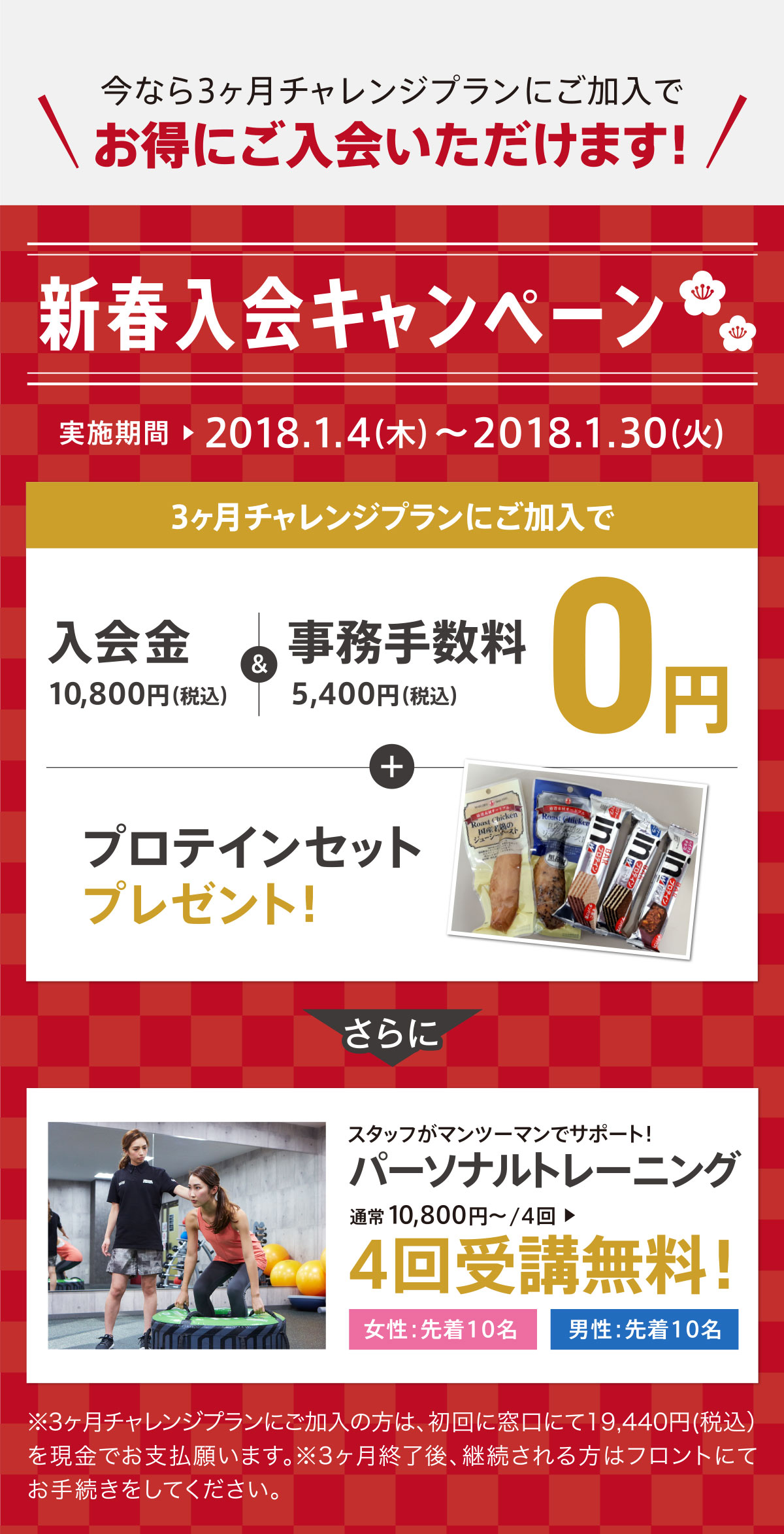 201801-campaign-03
