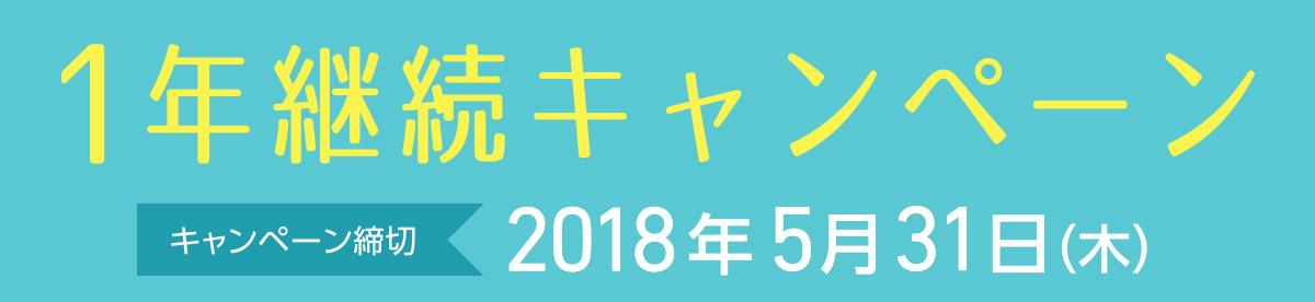 201805-campaign-01