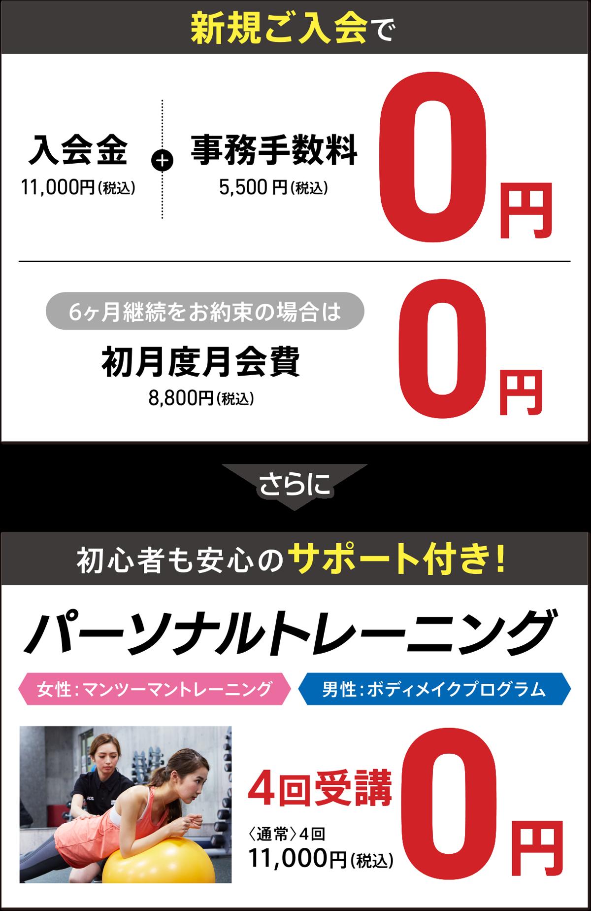 入会金+事務手数料→無料 初月度月会費→無料
