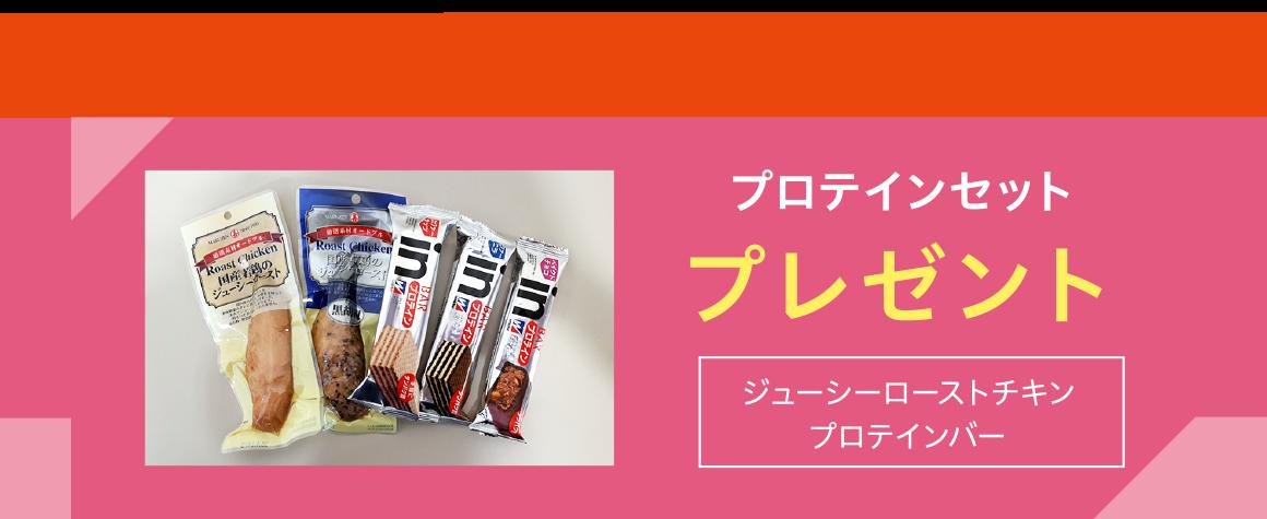 【特別限定特典】プロテインセットプレゼント