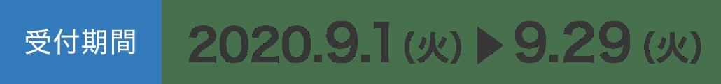 受付期間 2020.9.1(火)→9.29(火)