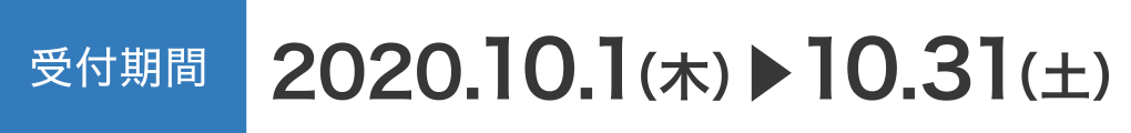 受付期間 2020.10.1(木)▶10.31(土)