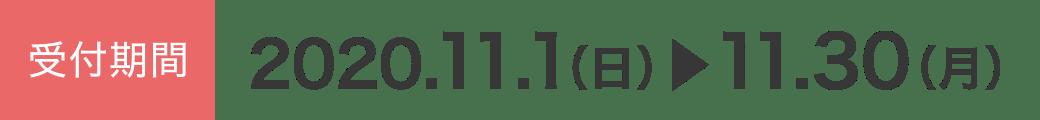 受付期間 2020.11.1(日)〜11.30(月)