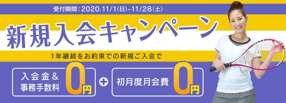 【テニス】新規入会キャンペーン