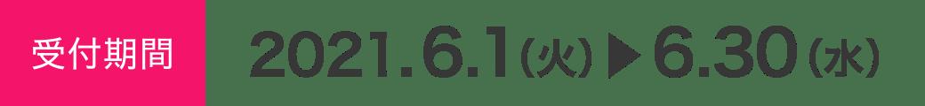 受付期間 2021.6.1(火)〜6.30(水)
