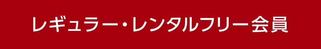 レギュラー・レンタルフリー会員