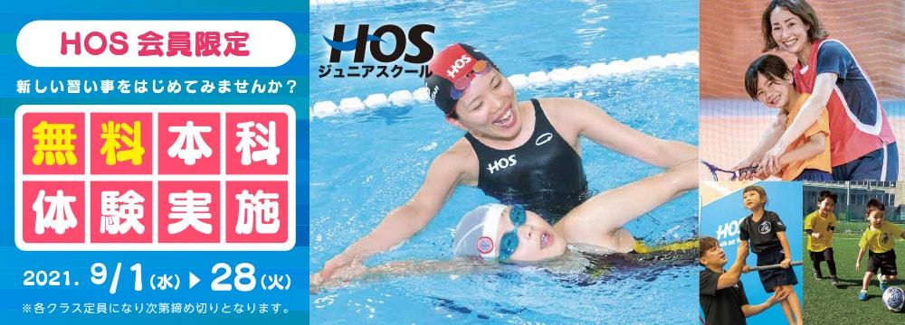 【キッズ】HOS会員限定無料本科体験実施