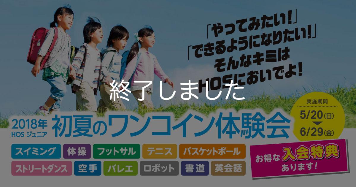 201805-kosaka-hanazono-jr-top