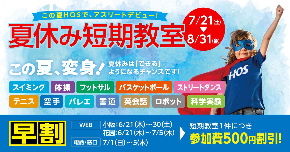 201806-kosaka-hanazono-jr-top-0706