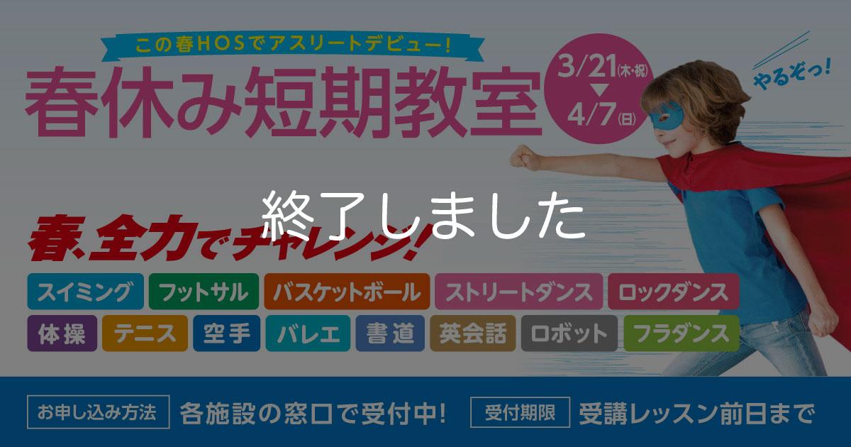 201903-kosaka-hanazono-jr-top