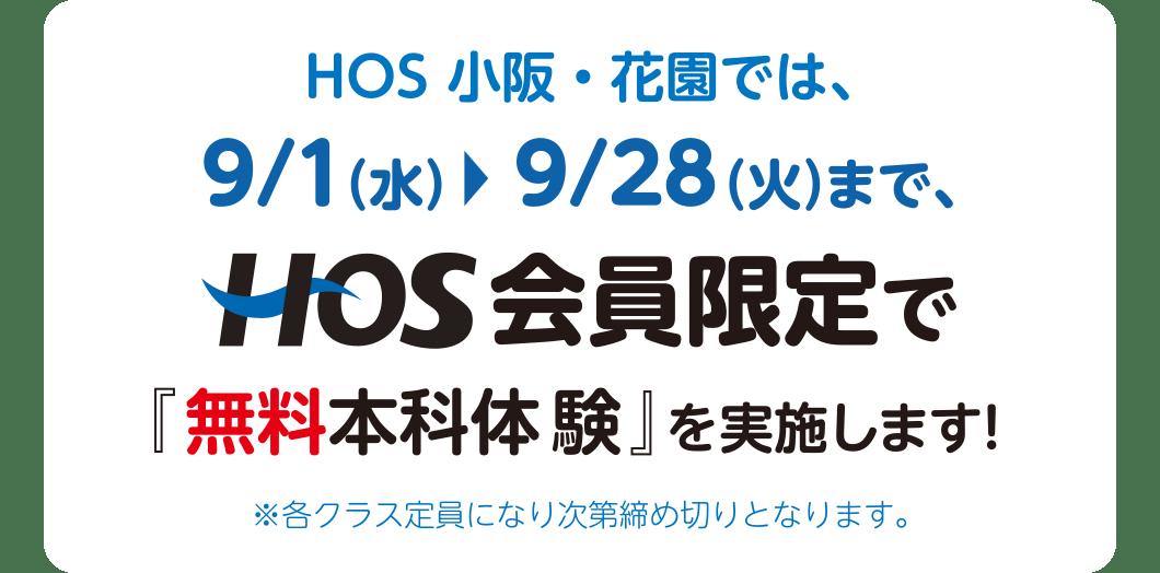 HOS 小阪・花園では、9/1(水)〜9/28(火)まで、HOS会員限定で『無料本科体験』を実施します! ※各クラス定員になり次第締め切りとなります。