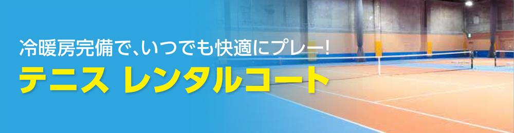 小阪テニスクラブ レンタルコート