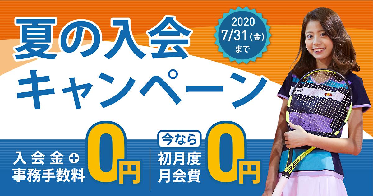 202007-campaign-top