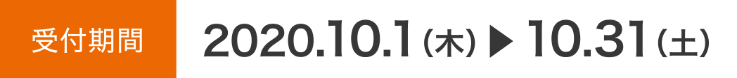 受付期間 2020.10.1(木)〜10.31(土)