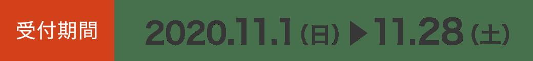 受付期間 2020.11.1(日)〜11.28(土)